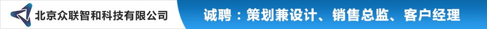 北京众联智和科技有限公司 阜阳人才网 新安人才网