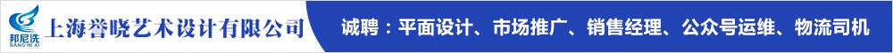 上海誉晓艺术设计有限公司 蚌埠人才网 新安人才网
