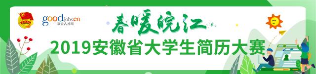 2019安徽省大学生简历大赛-合肥人才网-新安人才网