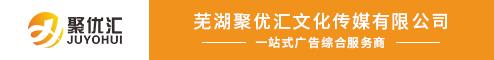 芜湖聚优汇文化传媒有限公司-新安人才网-合肥人才网