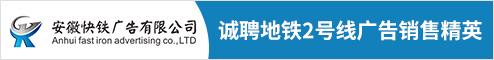 合肥快铁广告有限U乐娱乐注册 新安人才网 合肥人才网