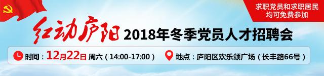 红 动 庐 阳 2018年冬季 党员人才招聘会 新安人才网