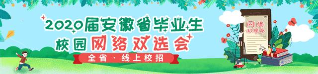 2020届安徽省毕业生校园网络双选会-新安人才网-新安招聘网