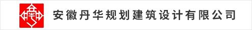 安徽丹华规划建筑设计有限公司