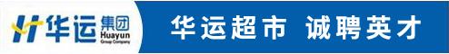 安徽华运超市股份有限公司  蚌埠人才网 新安人才网
