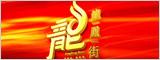安徽龙汇凤商业运营管理有限公司-新安人才网-蚌埠人才网