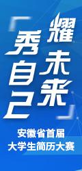秀自己 耀未来——首届安徽省大学生简历大赛-新安人才网