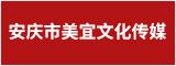 安庆市美宜文化传媒有限公司  安庆人才网 安庆招聘网