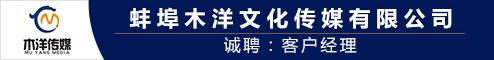 蚌埠木洋文化传媒有限公司 蚌埠人才网 新安人才网