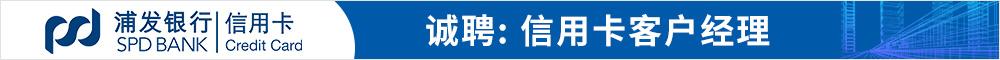 上海浦东发展银行股份有限公司信用卡中心 新安人才网