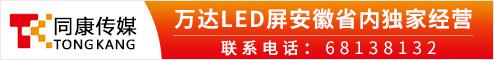 安徽省同康广告传媒有限U乐娱乐注册 合肥招聘  合肥人才网  新安人才网