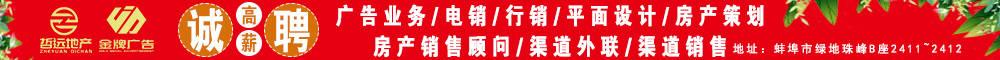 蚌埠金牌广告传媒有限公司 蚌埠人才网 蚌埠招聘网