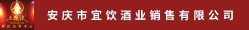 安庆市宜饮酒业销售有限公司 安庆人才网 安庆招聘网